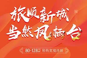 保利碧桂园招商旅顺项目凤栖台售楼处包装